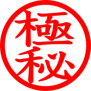 gokuhi1.png